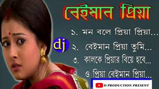 Biraher kichu gaan / beimaan priya | love sad song DJ | d production present.mp3