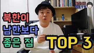 북한이 남한보다 좋은 점 3가지 / TOP3