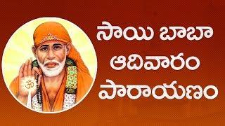 Sai Parayanam | సాయిబాబా ఆదివారం పారాయణం  | Sai Baba Satcharitra | SumanTV