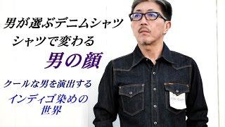 デニムシャツ特集 メンズ デニム シャツ インディゴ ワークシャツ 佐賀...