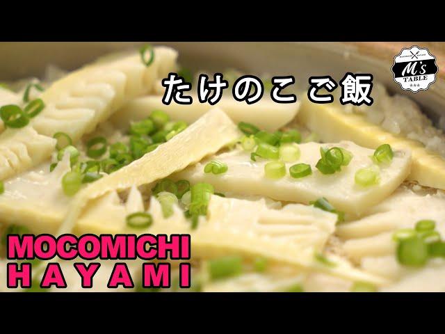 #049 たけのこご飯〜Bamboo shoot rice〜