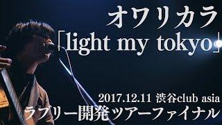 オワリカラ「light my tokyo」2017.12.11 ラブリー開発ツアーファイナル@渋谷club asia