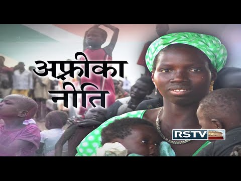 Special Report - India's Africa Policy | अफ़्रीका नीति