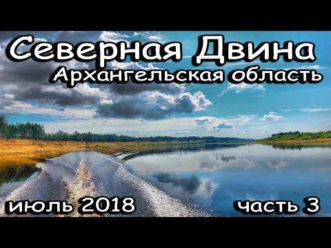 Рыбалка в июле в Архангельской области (г.Котлас) часть 3