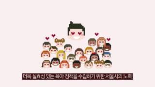 [서울을 가지세요] 내…