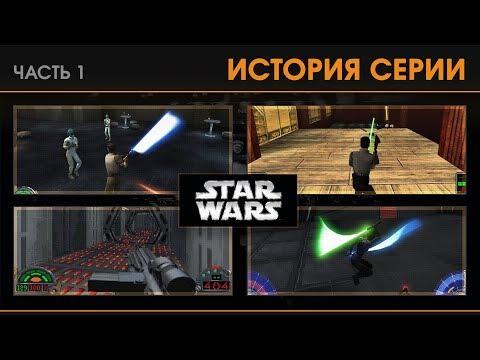История Серии игр Star Wars (Часть 1)