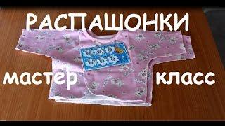 Шьем детские распашонки (sew baby clothes)