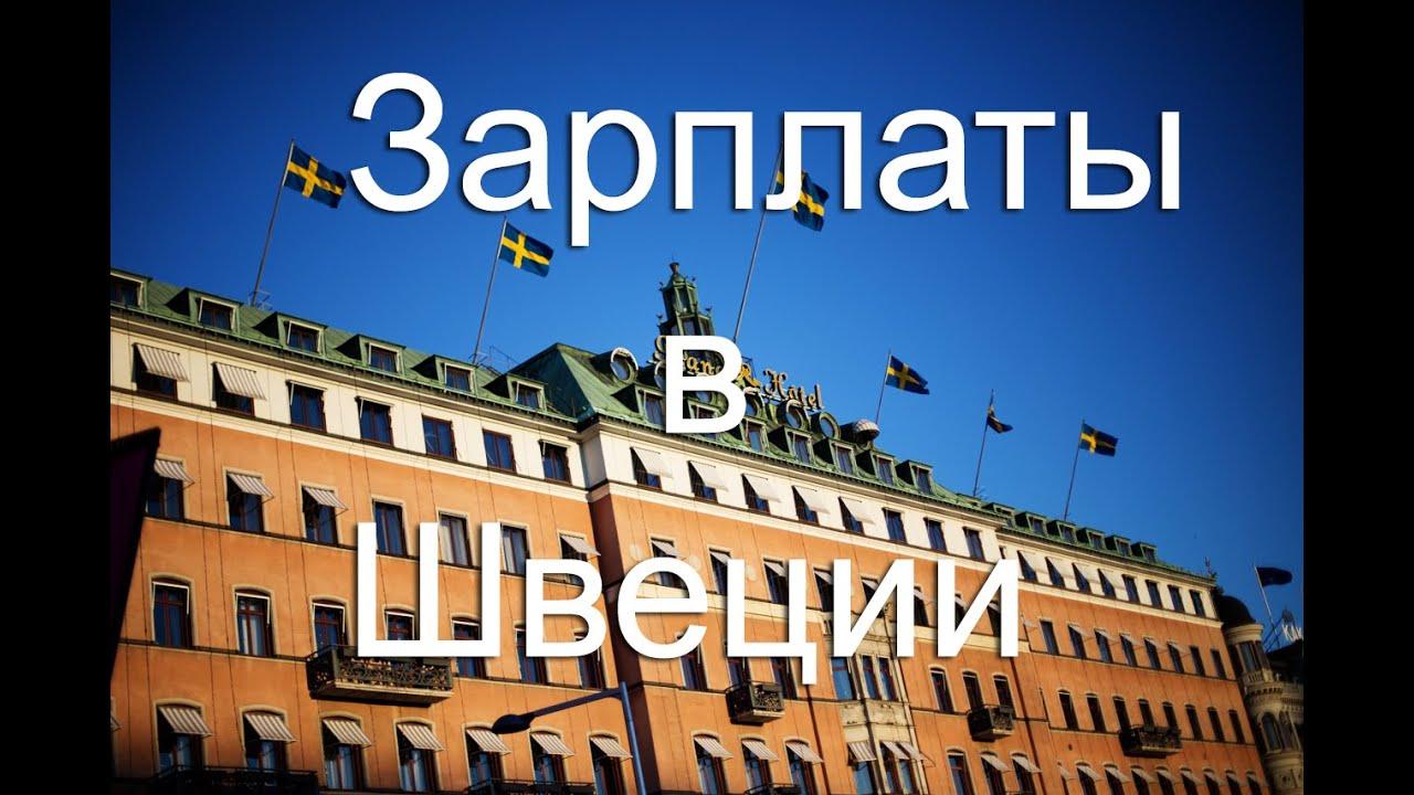 Трудоустройство в швеции организация работы белорусских торговых домов за рубежом