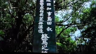 「生きろ」島田知事と沖縄県民