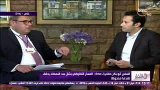 الأخبار - السفير أبو بكر حفني : المسار التفاوضي بشأن سد النهضة يحقق تقدماً ملحوظاً