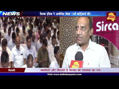 Sirca India Organizes annual Contractors' meet | सिरका इंडिया | कॉन्ट्रैक्टर्स मीट