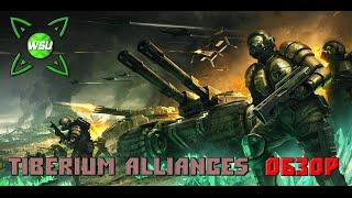 Command Conquer Tiberium Alliances - Видео Обзор Игры