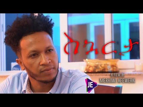 jayo-ent--skuarta|ስኳርታ-short-movie-trailer-(officialvideo)-eritrean-channel-2019