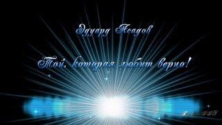 Эдуард Асадов. Той, которая любит верно!