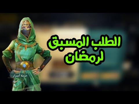 Photo of شرح حدث الطلب المسبق لرمضان ببجي موبايل – اللعاب الفيديو