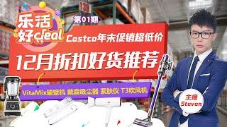 Costco年末大促销超低价! 12月折扣好货推荐:Vitamix破壁机减$100;戴森吸尘器减$80;Silk'n紧肤美容;T3吹风机!还有神奇的找钥匙、钱包神器 …Dec 14th,乐活好