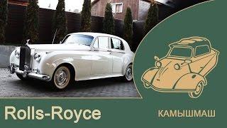 рассказ Rolls Royce Silver Cloud 2
