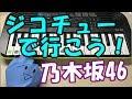 【ジコチューで行こう!】乃木坂46 簡単ドレミ楽譜 初心者向け1本指ピアノ