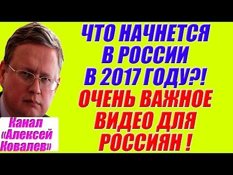 магазинов что будет с россией в 2017 смотреть
