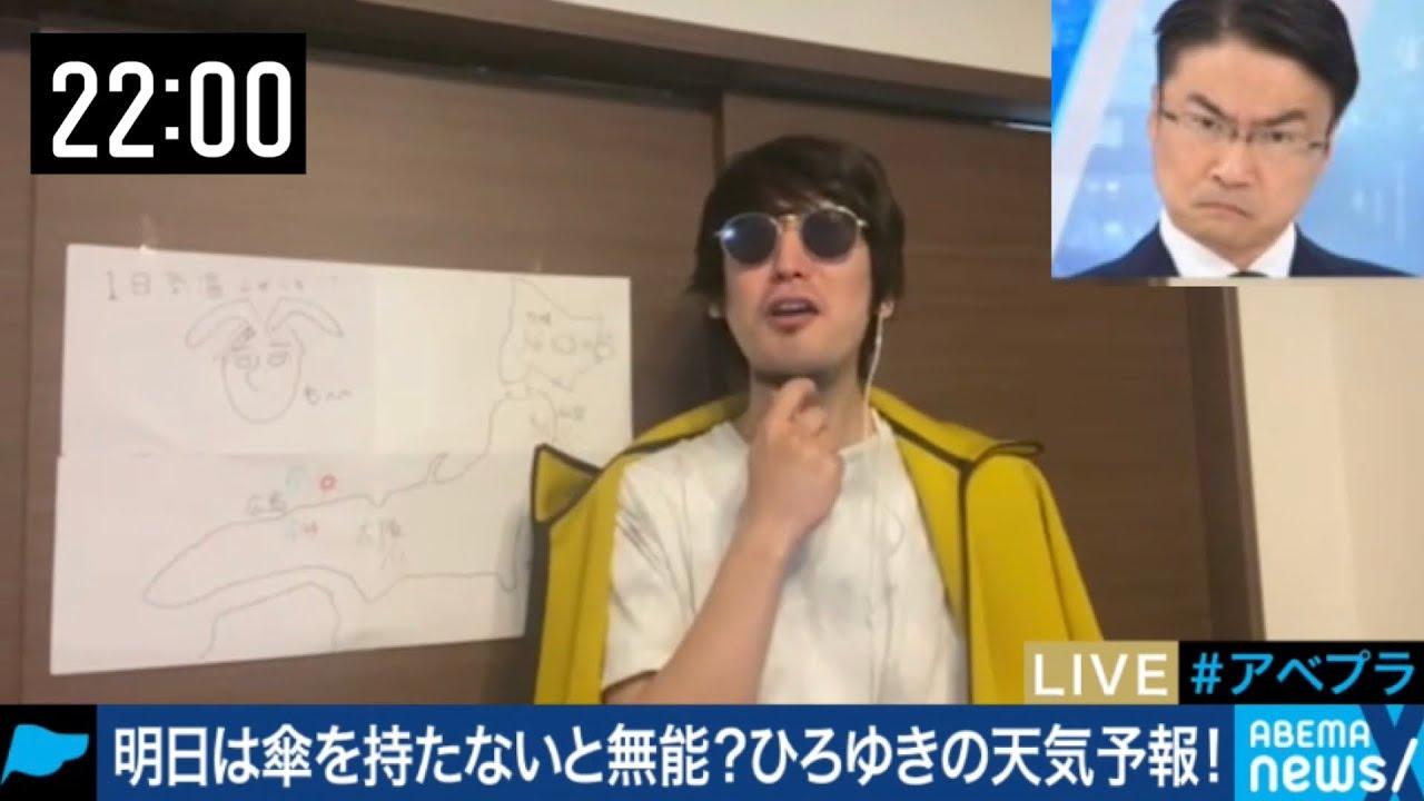 【ひろゆき×お天気キャスター】もしも西村ひろゆきが気象予報士だったら。伝説の回。明日傘を持たないやつはバカ。