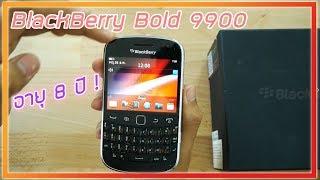แกะกล่อง BlackBerry Bold 9900 อายุ 8 ปี ก่อนที่ BB จะอำลาวงการ