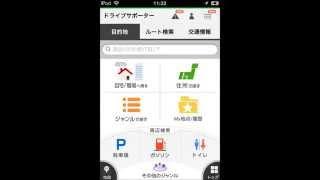 ナビタイム無料(カーナビアプリアイホン用) NAVITIME Free (for car navigation app iphone)