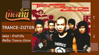 【เกิดทัน】ค่าเท่ากัน - Trance-Ziztor