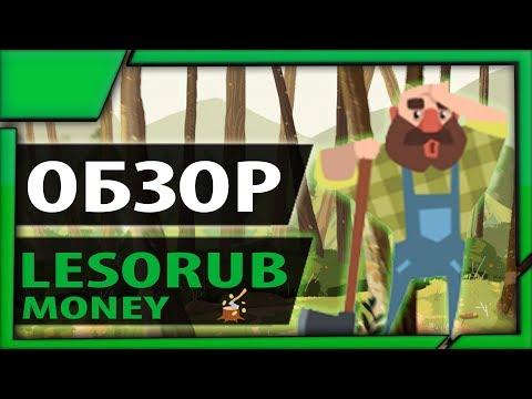 Lesorub Money новая экономическая игра с выводом реальных денег
