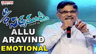 Allu Aravind Emotional Speech On Trivikram At S/o Satyamurthy Audio Launch
