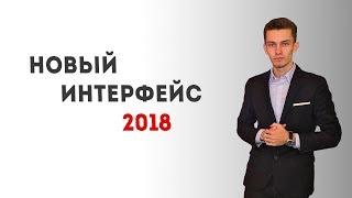 Новый интерфейс яндекс директа 2018.