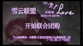 S.H.E王道 - 田馥甄HeBe My Love 影音館宣傳短片