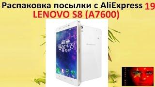 Розпакування #19 - LENOVO S8 (A7600) white - МІНІ ОГЛЯД