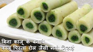 बिना काजू के बनाये काजू पिस्ता रोल Kaju Pista Roll जैसी नयी अनोखी मिठाई  मिनटों में-Sweet Recipes