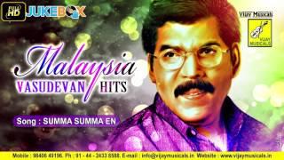 SUMMA SUMMA ENNA || EN THANGACHI PADICHAVA || M VASUDEVAN, PRABHU, ROOPINI || VIJAY MUSICALS