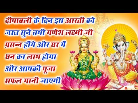 दीपावली-के-दिन-इस-आरती-को-जरूर-सुने- -गणेश,-लक्ष्मी-जी-प्रसन्न-होंगे- -पूजा-सफल-मानी-जाएगी