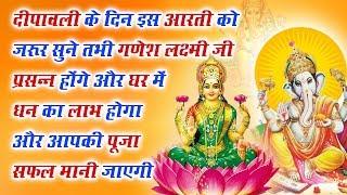 दीपावली के दिन इस आरती को जरूर सुने | गणेश, लक्ष्मी जी प्रसन्न होंगे | पूजा सफल मानी जाएगी