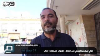 مصر العربية | اهالي اسكندرية للسيسي: بص للغلابة.. وللإخوان: أنتم عاوزين الخرابP