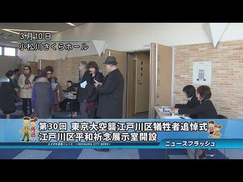第30回 東京大空襲江戸川区犠牲者追悼式 江戸川区平和祈念展示室開設