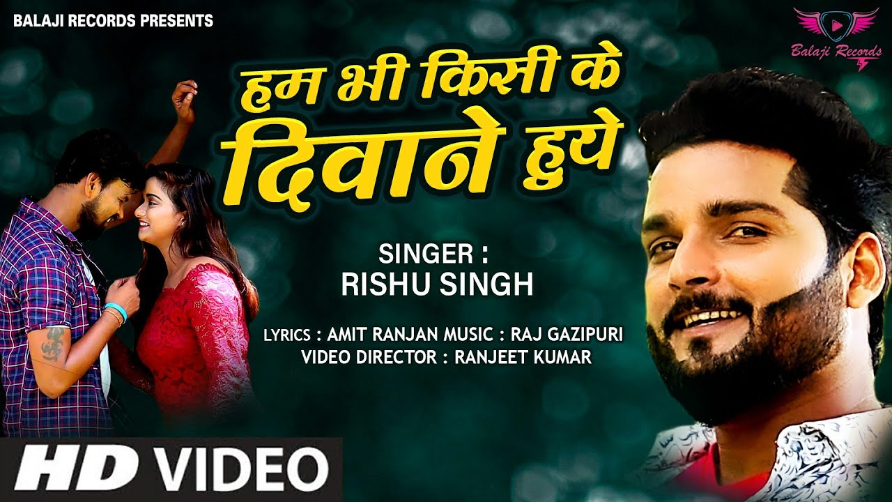 Download #VIDEO SONG   हम भी किसी के दीवाने हुए - Rishu Singh   Hum Bhi Kisi Ke Deewane Huye   New Song 2020