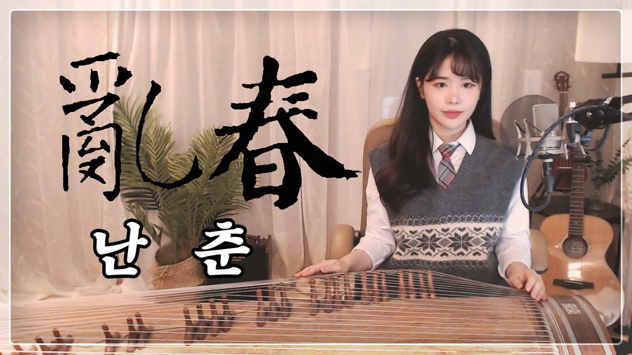 새소년 ' 난춘 (亂春) ' COVER