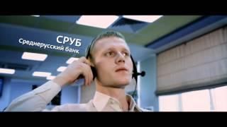 Открытие колл центра, Сбербанк, г.Екатеринбург(, 2013-08-21T06:14:16.000Z)
