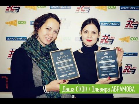 Help-Час: Даша Скок и Эльвира Абрамова