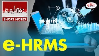 Electronic human resource management system - to the point