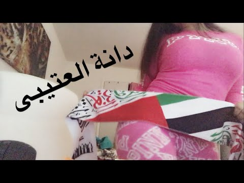 I Was In Dubai Jail 🇦🇪🇦🇪🇦🇪 دانة العتيبي / انا كنت مسجونه في دبي