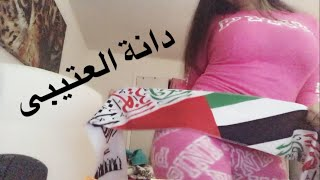 Video I Was In Dubai Jail 🇦🇪🇦🇪🇦🇪 ‏دانة العتيبي / انا كنت مسجونه في دبي download MP3, 3GP, MP4, WEBM, AVI, FLV Desember 2017