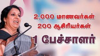 2000 மாணவர்கள்  |  200 ஆசிரியர்கள்  | 1 பேச்சாளர்  - Bharathy Baskar