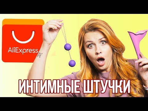 ИНТИМНЫЕ ПОКУПКИ С ALIEXPRESS // 18+