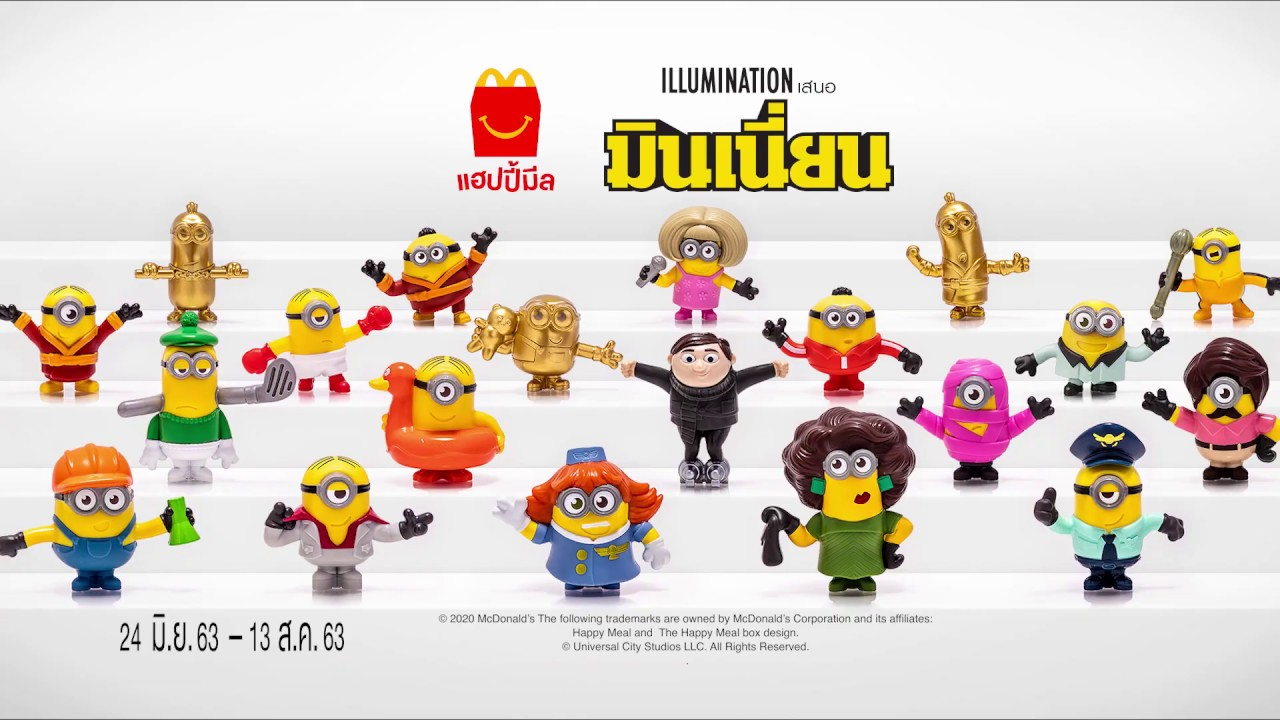 McDonald's Minions 2020