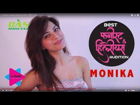01 Audition Ka Baap |  Monika And Other | मोनिका एंड  HD