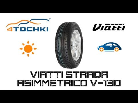 Viatti Strada Asimmetrico V-130 на 4 точки